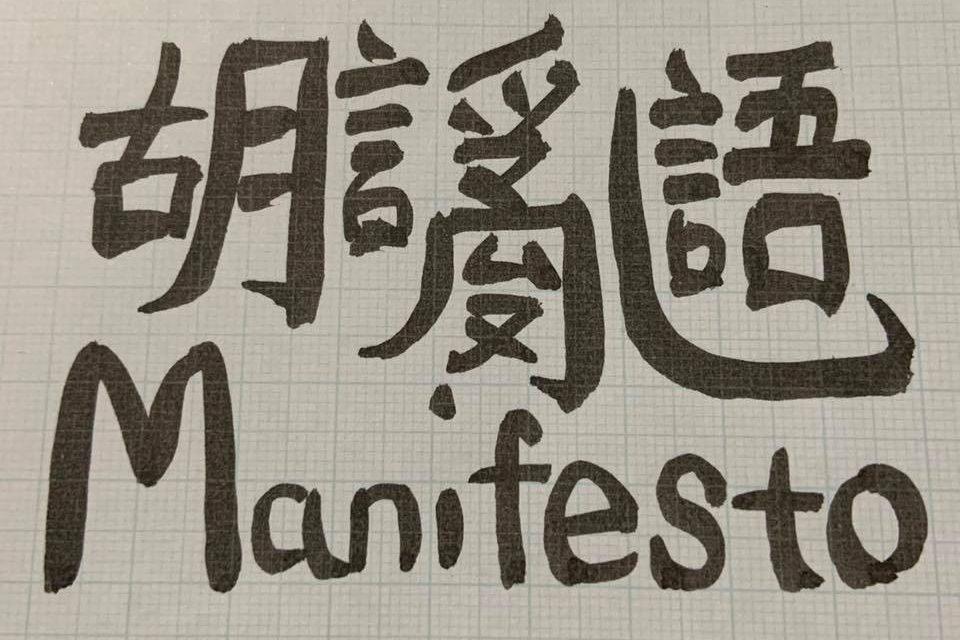 Liew Kwai Fei: Manifesto